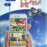 Urdu Book