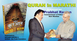 marathi quran
