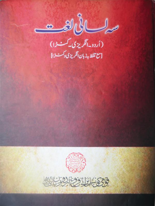 Urdu-Kannada-English Dictionary Released – Islamic Voice