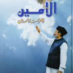 Al Ameen Book2