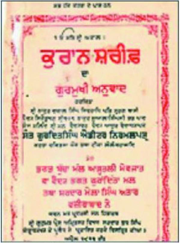 Punjabi Translation of Quran had Sikh Translator, Hindu Funders