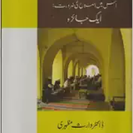 book-review-2-waris-mazhari