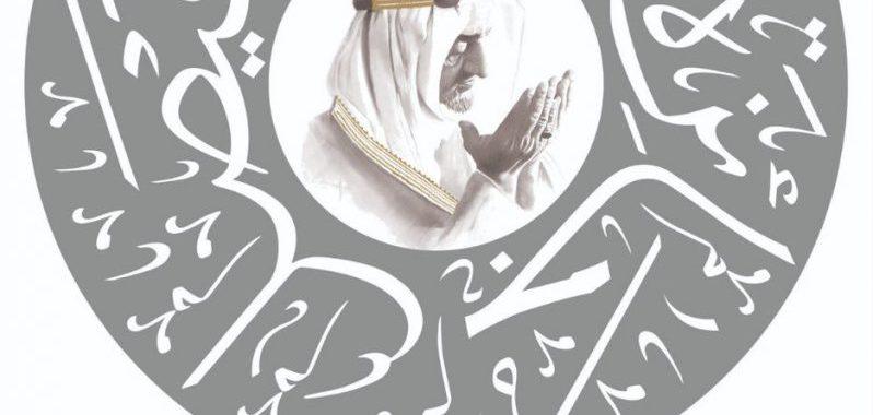 King Faisal Prize Winners 2020
